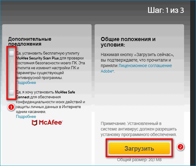 Загрузка файла Adobe Flash Player