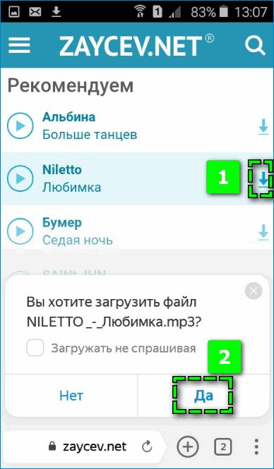 Загрузка файла с Яндекс Браузера