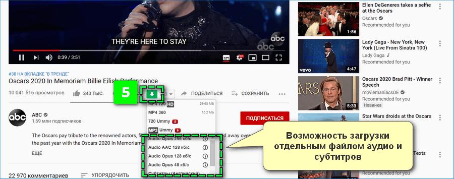 Загрузка видео с Ютуба