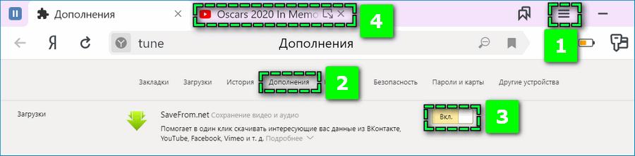 Загрузка видео с помощью встроенного расширения