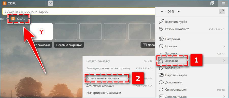 Закрепление панели закладок в Яндекс Браузере
