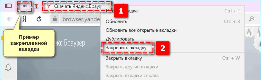 Закрепление вкладки в Яндекс Браузере