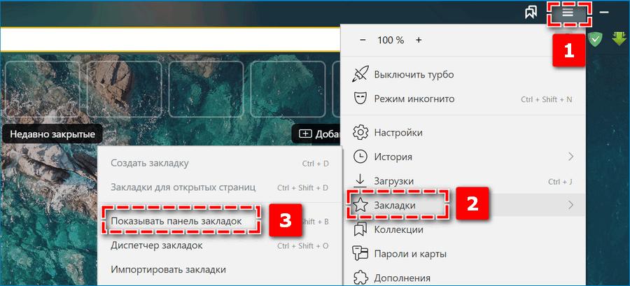 Закрепление закладок через параметры Яндекс браузера