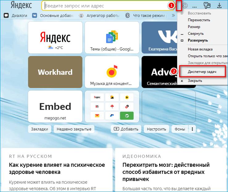 Запуск дипетчера задач в Яндекс Браузере