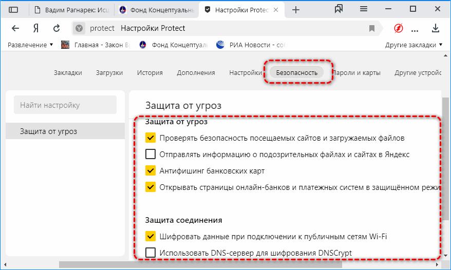 Защита от угроз Яндекс.Браузер