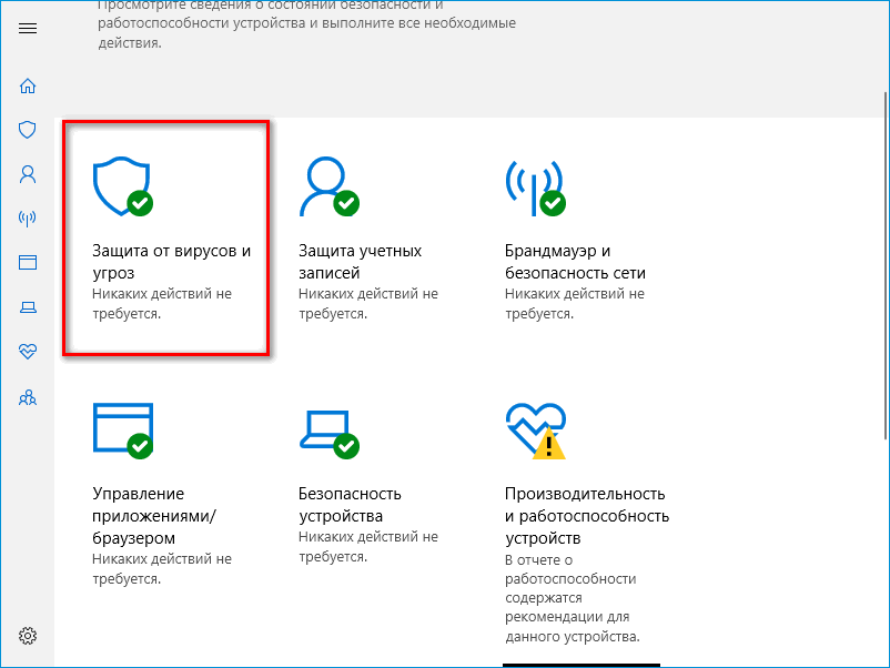 Защита от вирусов и угроз в Windows Defender