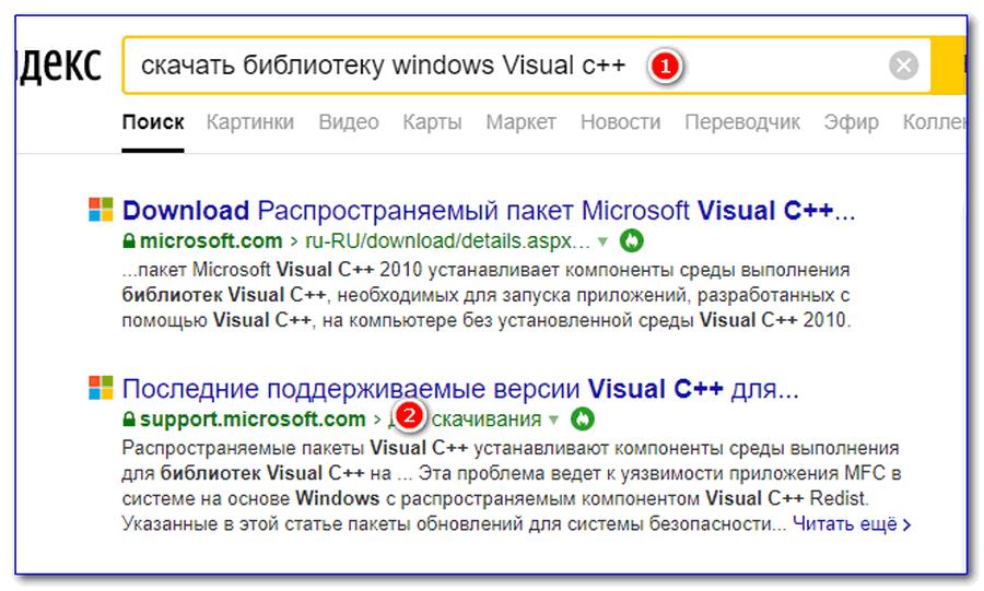 microsoft visual c++ поиск в интернете