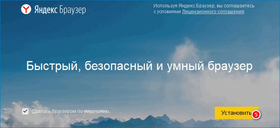 начало установки Яндекс Браузера