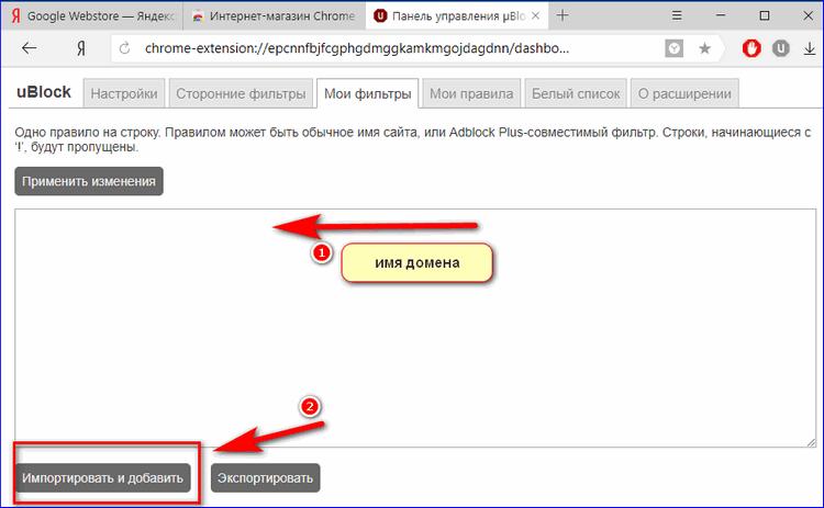 окно для ввода доменов ublock