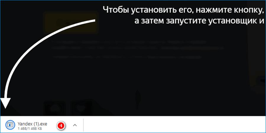 загруженный файл яндек браузера