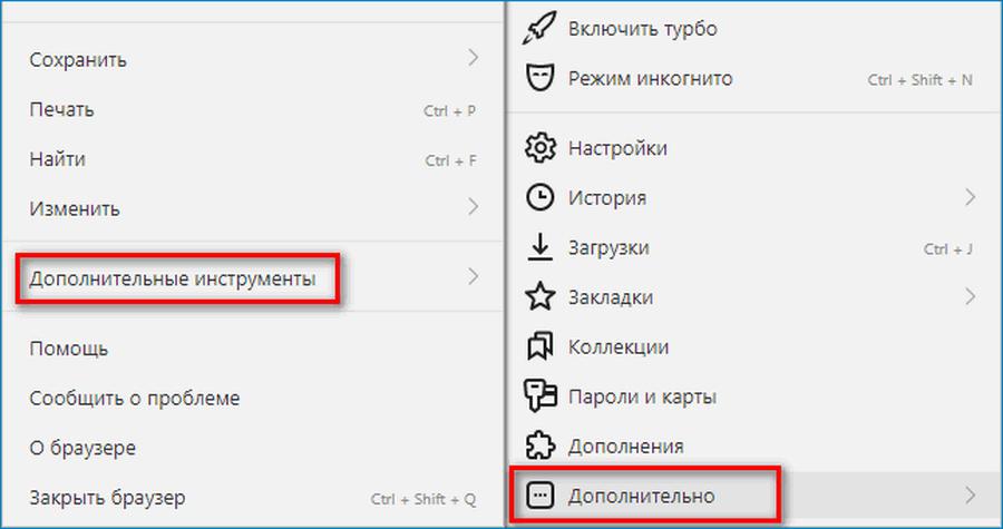 запуск встроенного дипетчера задач Яндекс Браузера